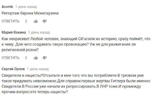 ЛНР обвиняет Свидетелей Иеговы