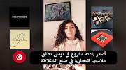 """في عمرها 13 عام فقط , أطلقت لينا عبد الجليل علامتها التجارية """" ABLYNA """""""