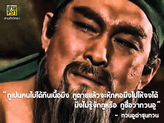 """""""กูเปนคนไม่ได้กินเนื้อมึง กูตายแล้วจะหักฅอมึงไปให้จงได้ มึงไม่รู้จักกูหรือ กูชื่อว่ากวนอู"""" - อสุรกายกวนอู เข้าสิงลิบอง แล้วร้องด่าซุนกวน"""