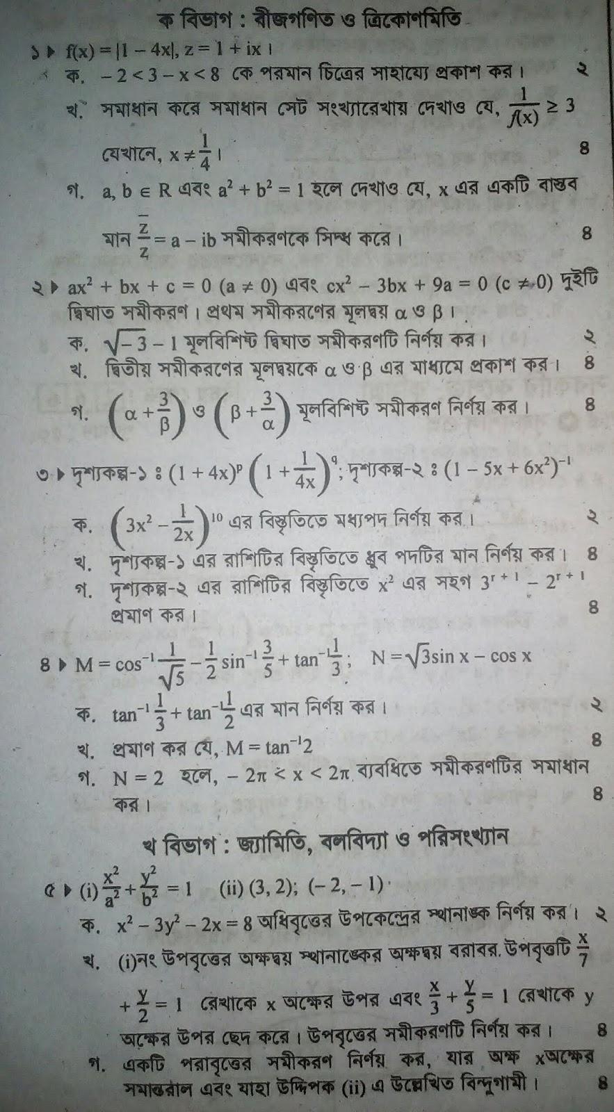 Hsc math 2nd paper suggestion 2019