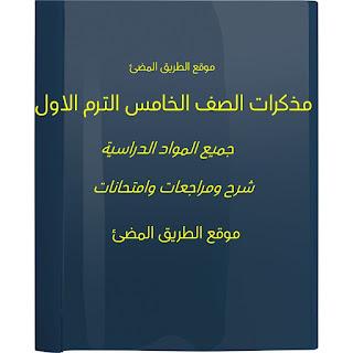 مجموعة إمتحانات ومراجعات الصف الخامس الفصل الدراسي الاول في جميع المواد