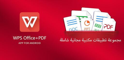 برنامج WPS Office منافس لـ اوفيس صغير الحجم و يدعم pdf