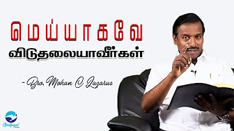 Mohan C Lazarus Messages | Bible Sermons | Tamil Christian Messages