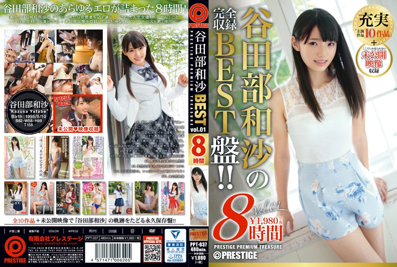 [FHD] [PPT-037] 谷田部和沙 8時間 BEST PRESTIGE PREMIUM TREASURE vol.01