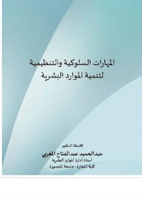 تحميل كتاب المهارات السلوكية والتنظيمية لتنمية الموارد البشرية PDF