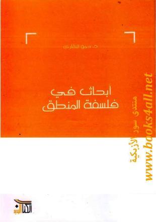 تحميل كتاب المنطق الوضعي pdf