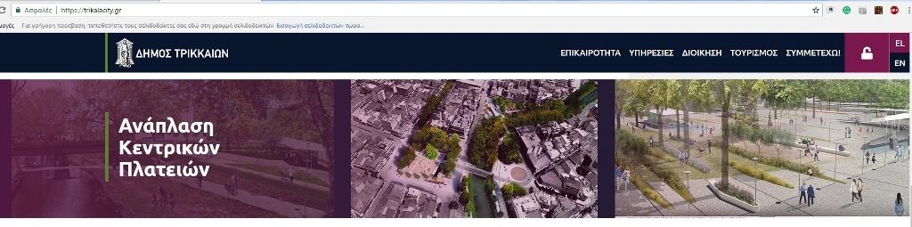 Στη δημοσιότητα οι βραβευμένες μελέτες για τις δύο πλατείες των Τρικάλων