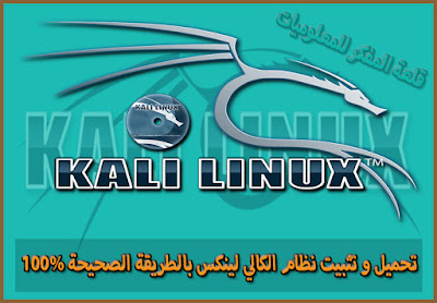 Download and install kali linux system