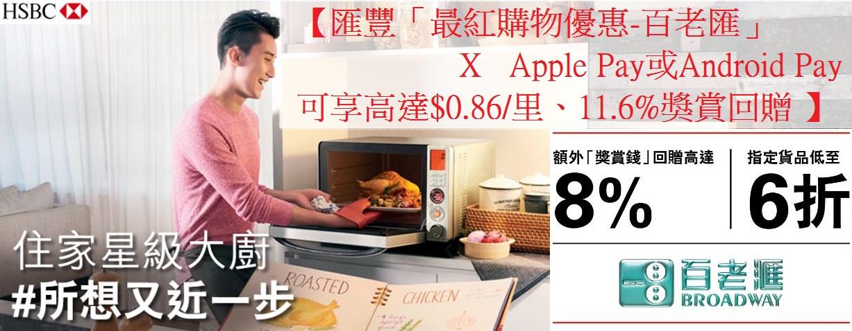CreditBossHK 信用卡情報網 : 【匯豐「最紅購物優惠-百老匯」X Apple Pay或Android Pay可享高達$0.86/里,11.6%獎賞回贈