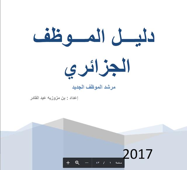 دليل الموظف الجزائري 2017