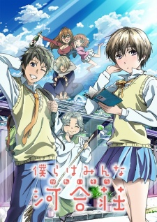 Bokura wa Minna Kawaisou Batch Subtitle Indonesia