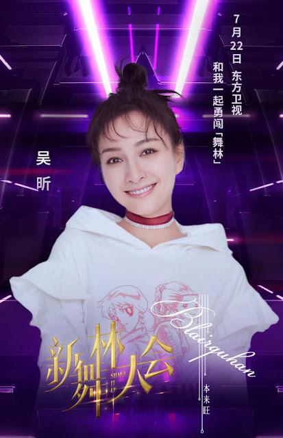 Shake It Up Chinese dance show Wu Xin