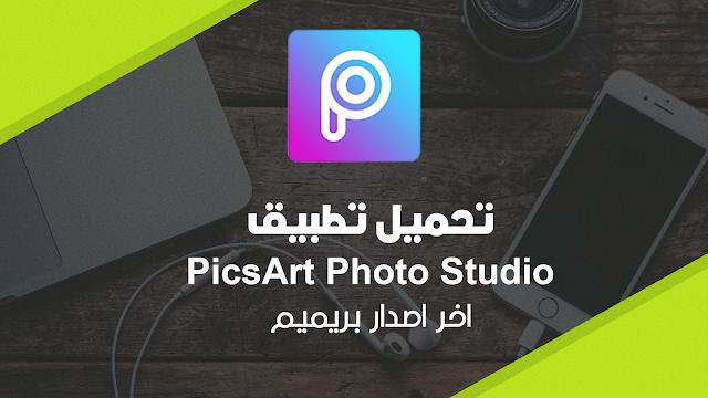 تحميل افضل تطبيق محرر صور احترافي PicsArt Photo Studio بريميم اخر اصدار