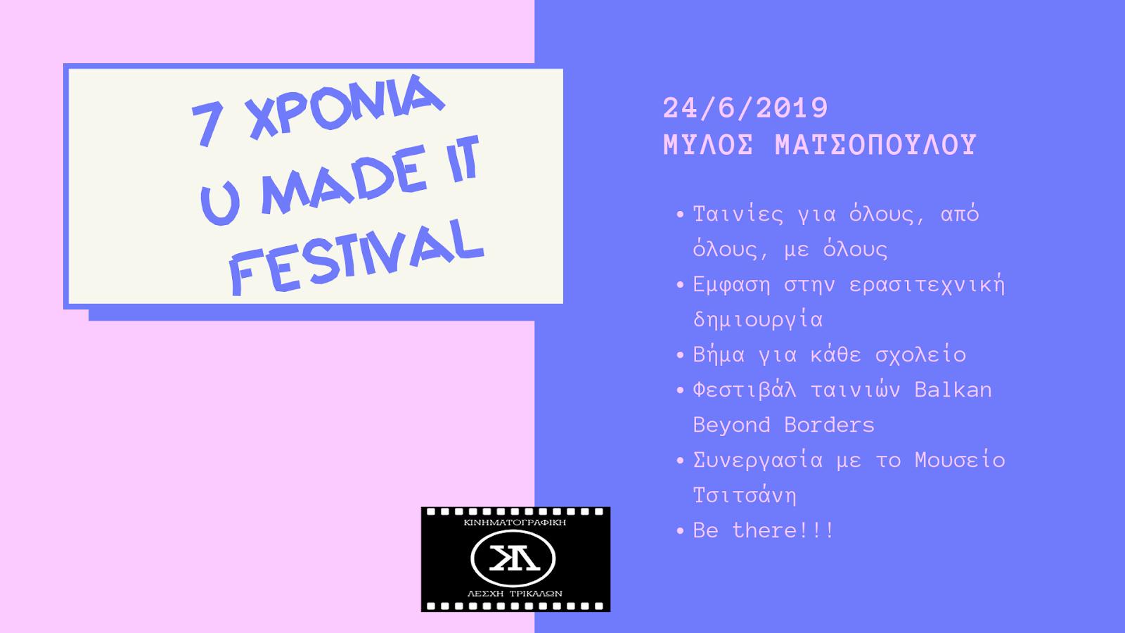 7 χρόνια U Made it festival στα Τρίκαλα
