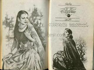 Sehar hone ko hai Rashida Riffat