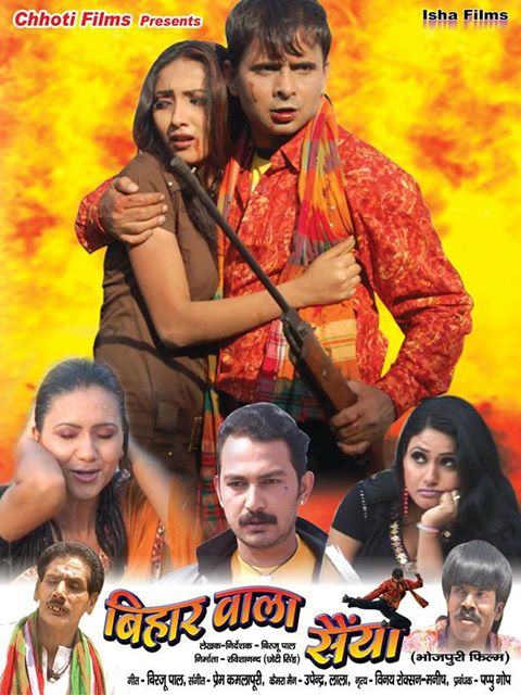 Bihar Wala Saiyan (Bhojpuri) Movie Star Casts, Wallpapers, Trailer, Songs & Videos
