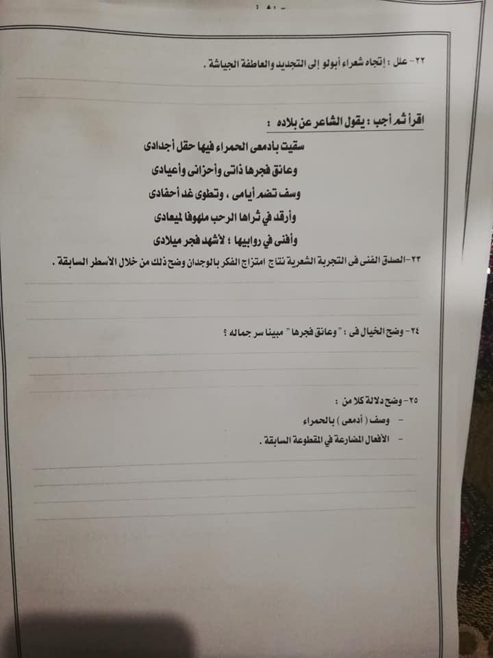 البوكليت الثامن فى اللغة العربية لطلاب الصف الثالث الثانوى ٢٠١٩ 7