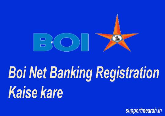 Bank Of India Internet Banking online register kaise kare