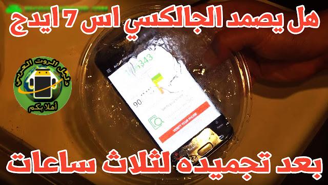 هل تتوقع ان يصمد هاتف سامسونج غالاكسي اس 7 بعد تجميده لمدة 3 ساعات في الثلاجة