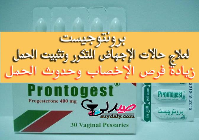 برونتوجيست Prontogest  لعلاج حالات الإجهاض المتكرر والمساعدة في الإخصاب والحمل، وتثبيت الحمل، والسعر في 2019