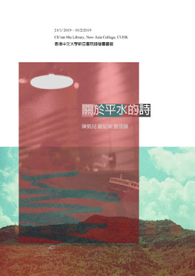 Poems About Ping Shui 關於平水的詩