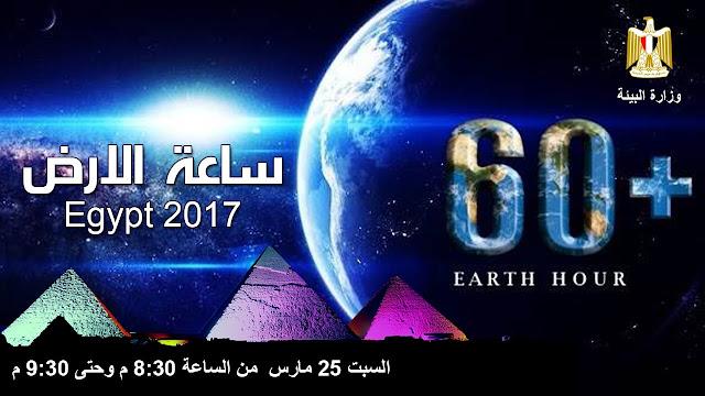 ساعة الأرض بمشاركة مصر والعديد من الدول اليوم السبت 25/3/2017