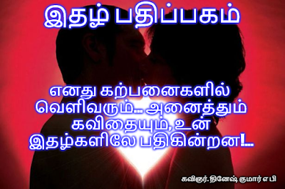 kavithaigal about Kiss