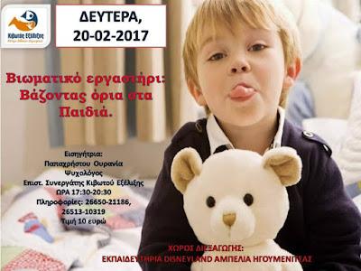 """Ηγουμενίτσα: Βιωματικό εργαστήρι με θέμα """"Βάζοντας όρια στα Παιδιά"""""""