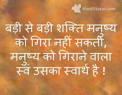 Greatest Strength - HindiStatus