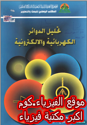 تحميل كتاب تحليل الدوائر الكهربائية والالكترونية pdf برابط مباشر