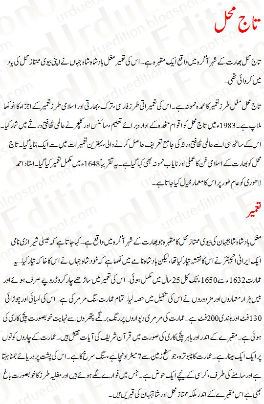 Taj Mahal Essay In Urdu 1