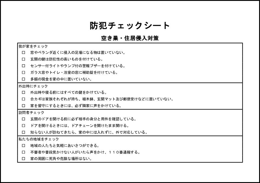 防犯チェックシート 013