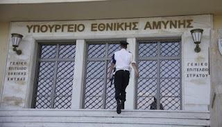 http://freshsnews.blogspot.com/2017/04/27-akyros-o-synagermos-sto-yp-ethnikhs-amynas-ti-edeiksan-oi-ereynes.html