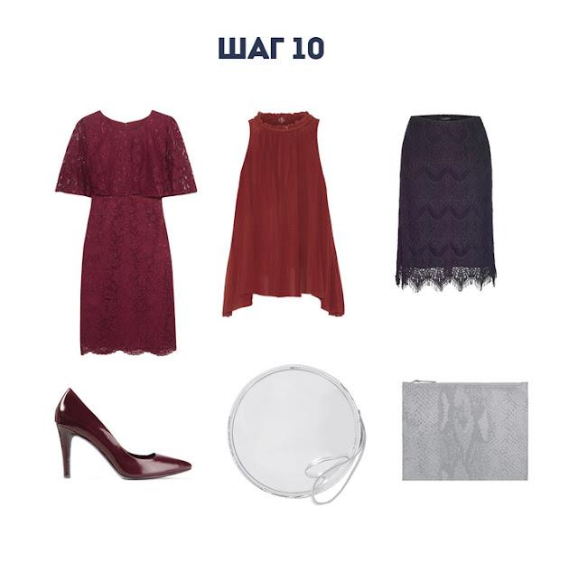 Нарядная одежда для капсульного гардероба