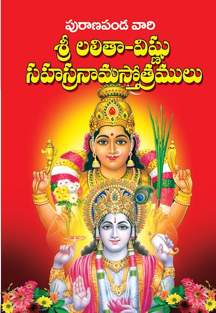 పురాణపండ లలితా - విష్ణు సహస్రనామస్తోత్రం (మినీ) | Puranapanda Lalitha -Vishnu Sahasranama Stotram (Mini) | GRANTHANIDHI | MOHANPUBLICATIONS | bhaktipustakalu