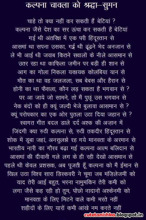 कल्पना चावला पर निबंध Essay on Kalpana Chawla in Hindi