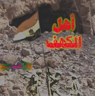 تحميل روايه اهل الكهف pdf م.وائل دريهم