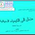 """كتاب رائع  """" مدخل إلى الكيمياء الحياتية """" للمؤلفة / خولة أحمد الفليح"""