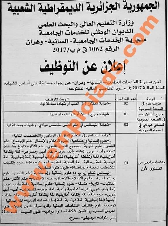 اعلان مسابقة توظيف بمديرية الخدمات الجامعية السانية ولاية وهران جانفي 2018