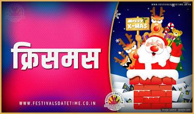 2019 क्रिसमस त्यौहार की तारीख व समय, 2019 क्रिसमस त्यौहार समय सूची व कैलेंडर