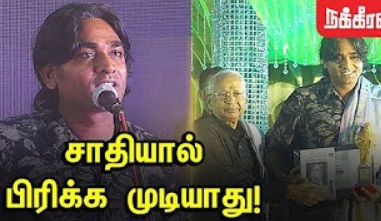 Vijay Sethupathi excellent speech | Periyar Awards 2018