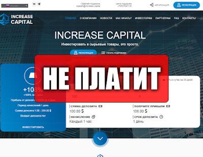 Скриншоты выплат с хайпа increase.capital