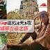 Siem Reap暹粒4天3夜,探索柬埔寨古迹之旅!