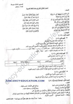 امتحانات في مادة اللغة العربية السنة الثالثة متوسط الجيل الثاني الفصل الثاني