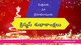 Merry Christmas greetings in Telugu Language