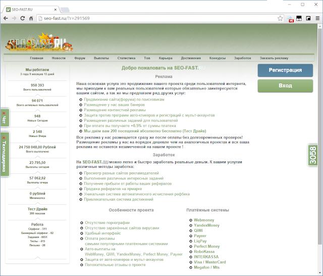 Seo-Fast - главная страница сайта