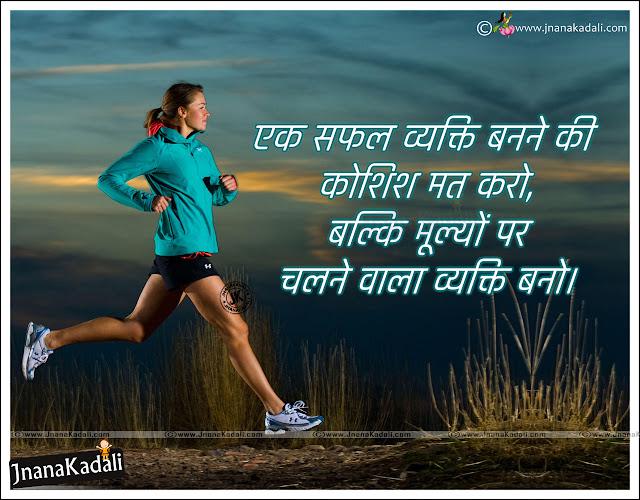 Hindi success thoughts, Hindi anmol vachan, Hindi Shayari on life winning