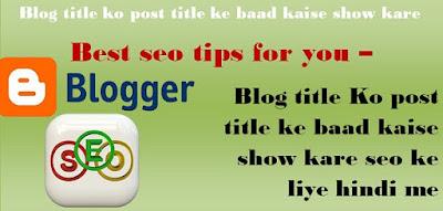 Blog title ko post title ke baad kaise show kare.
