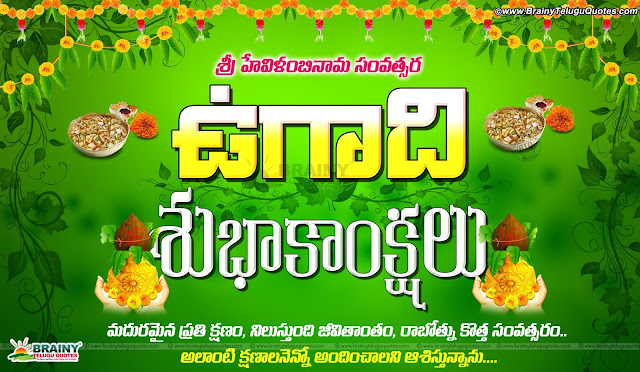 Telugu Ugadi Quotes, Happy Ugadi Quotes greetings in Telugu, Telugu Ugadi Quotes