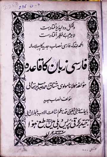 Farsi persian phase 1. Unit 16-20 audiobook free | farsi persian ph….